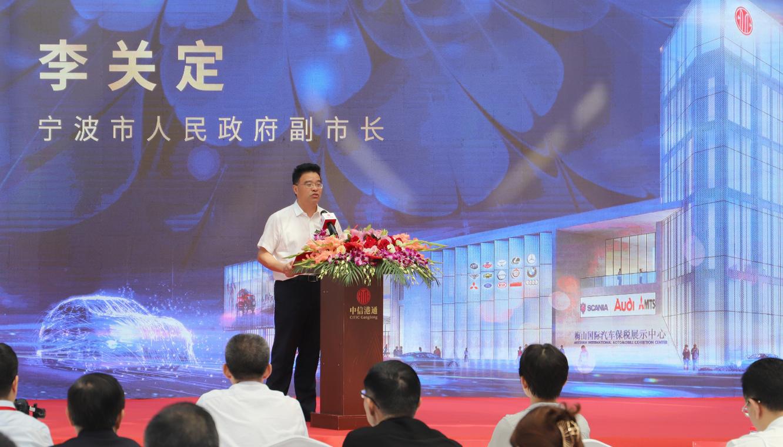 中信港通梅山汽车文化广场启幕暨汽车产业创新发展联盟