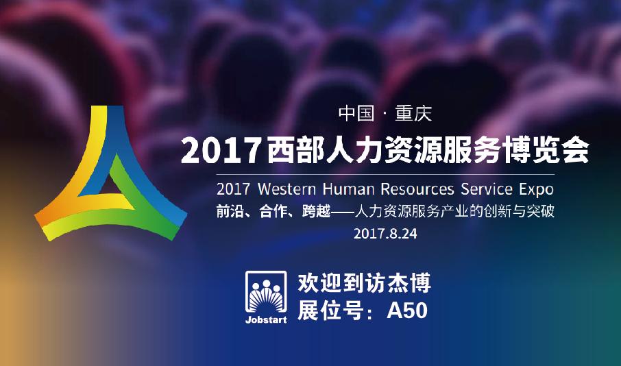 杰博人力资源将参加2017(重庆)西部人力资源服