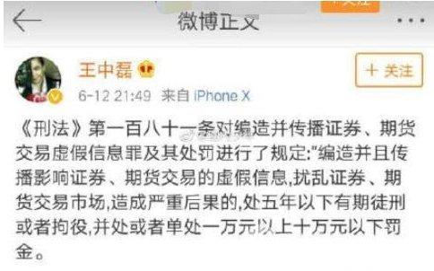 撕逼大战再升级崔永元放话:还不去自首?再给你三天时间