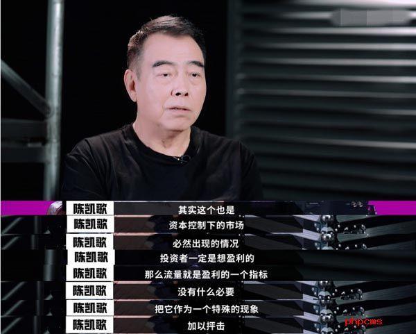 《绣春刀》选段获导演一致认可  陈凯歌谈资本市场与流量