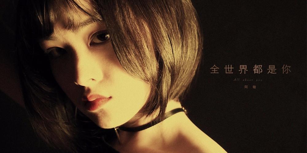 阿敏新歌《全世界都是你》高甜上线 浪漫诠释爱的世界
