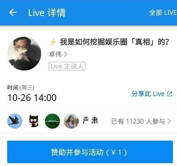 卓伟知乎爆料:蒋雯丽和黄轩的关系只是一步之