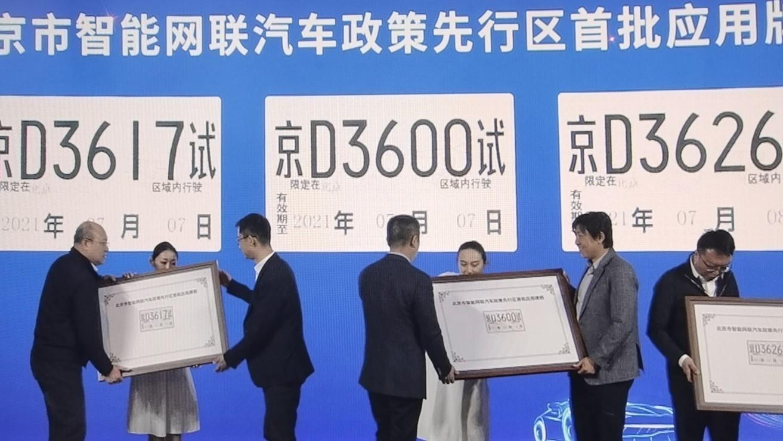 突破!北京设立国内首个智能网联汽车政策先行区