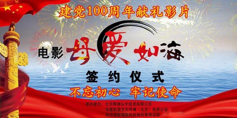 电影《母爱如海》合作签约仪式在邯郸市七步沟红色教育基地举行