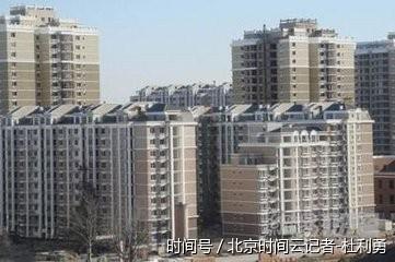 北京天通苑百万方新房闲置10年之谜