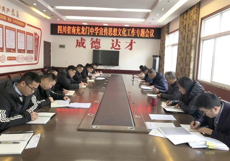 南充龙门中学召开宣传思想文化工