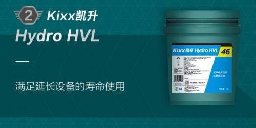 Kixx凯升Hydro系列:兼顾动能传递与设