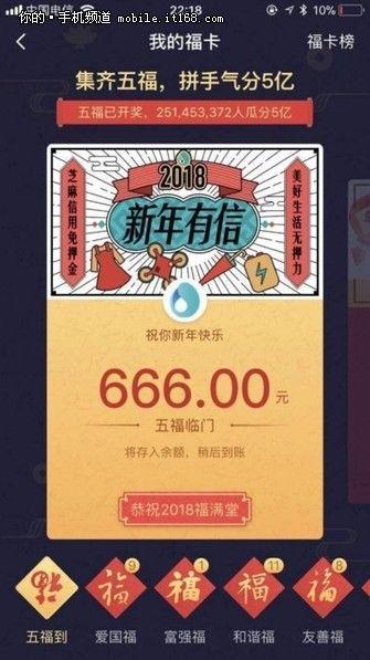 支付宝五福红包开奖 5亿现金您分了多少?