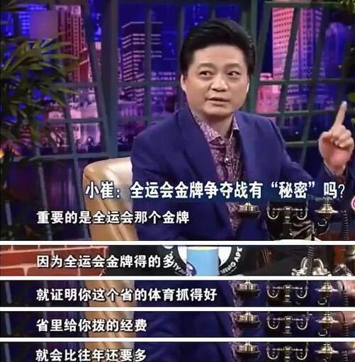 真敢说崔永元揭露全运会内幕在他面前奥运冠军也只能点头默认