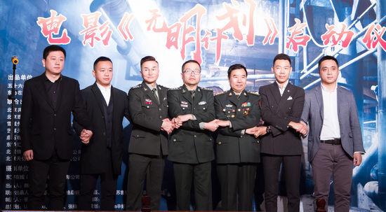 军旅电影《无明计划》在京启动 热血题材再掀