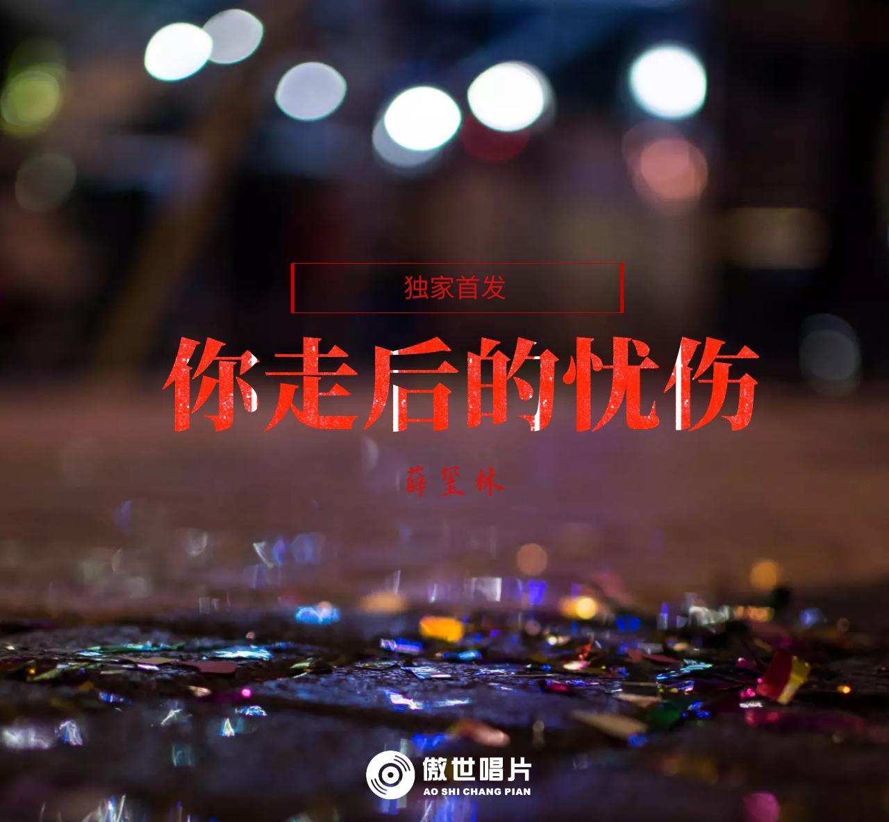薛玺林《你走后的忧伤》独家首发上线 为公益发声