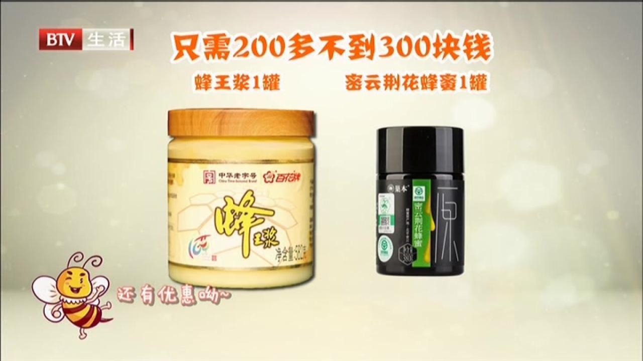 《快乐生活一点通》20210226品味生活:密云荆花蜂蜜+蜂王浆