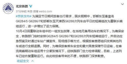 高铁16节变8节乘客被站票?北京铁路局释疑并致歉