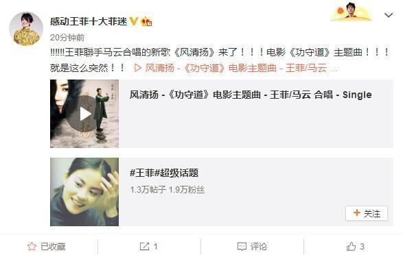 澳门威尼斯人赌场开户:马云王菲合唱电影主题曲,上次出1.6亿没请动她,这次花多少?