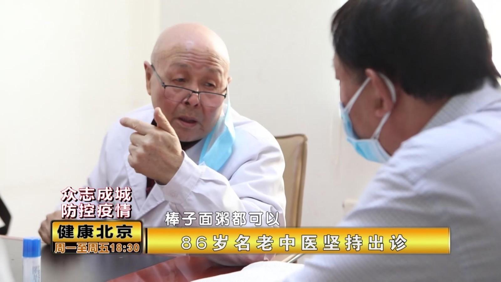 北京:86岁名老中医坚持出诊