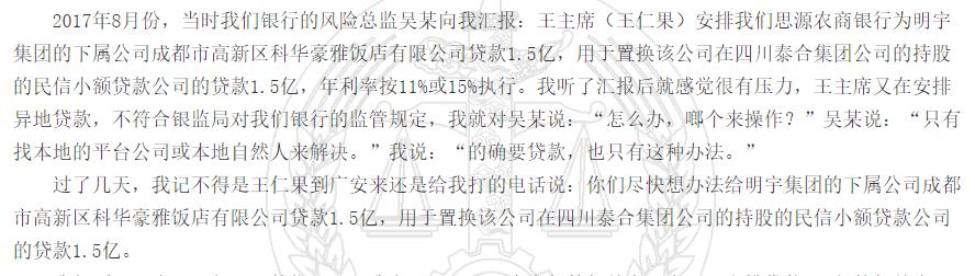 """四川黑马富豪""""未了局"""":授意违规放贷117亿 半年已被执行10次"""