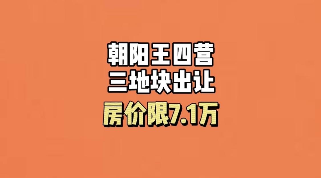朝阳区王四营三地块出让,房价上限7.1万!