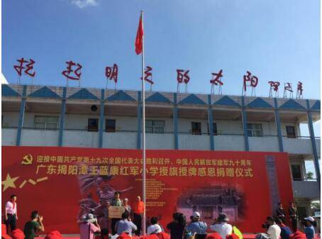 品牌公益行丨奔富酒园助力全国红军小学的建设