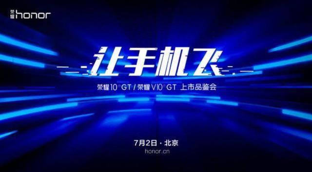 荣耀V10GT版发布会上,明哥竟爆料出荣耀Note10和Magic2的消息?