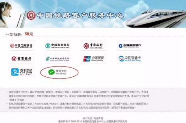 皇冠娱乐:福利!11月23日起网购火车票可以微信支付啦