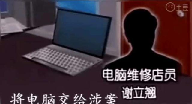 当年毁了陈冠希张柏芝的那个电脑修理员 现在怎么样