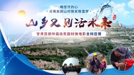天水仲裁委员会首部扶贫题材微电影《山乡又见活水来》正式发布