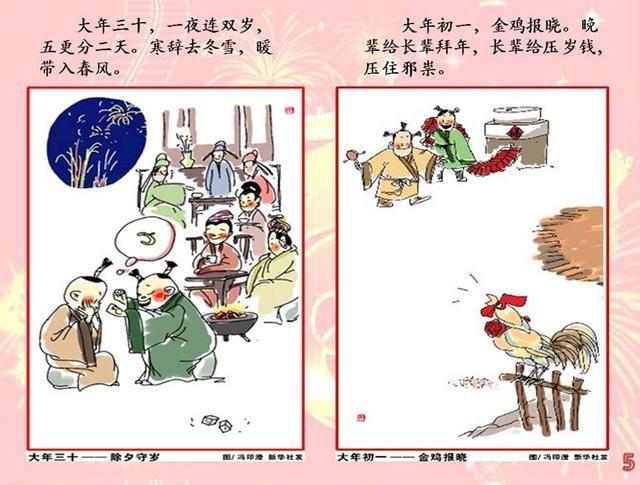 外国人看不懂的中国春节、你准备好过年了吗?