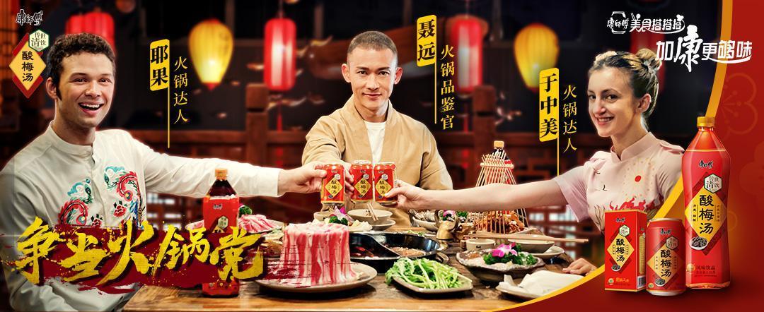 康师傅美食搭搭搭力邀演员聂远、郭麒麟,开启中式果汁佐餐搭配全新体验