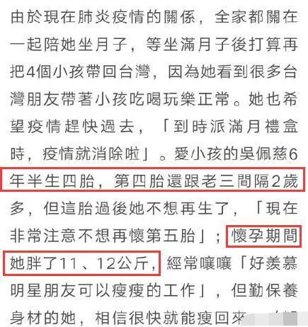 吴佩慈四胎生女 纪晓波为什么还不娶纪晓波?