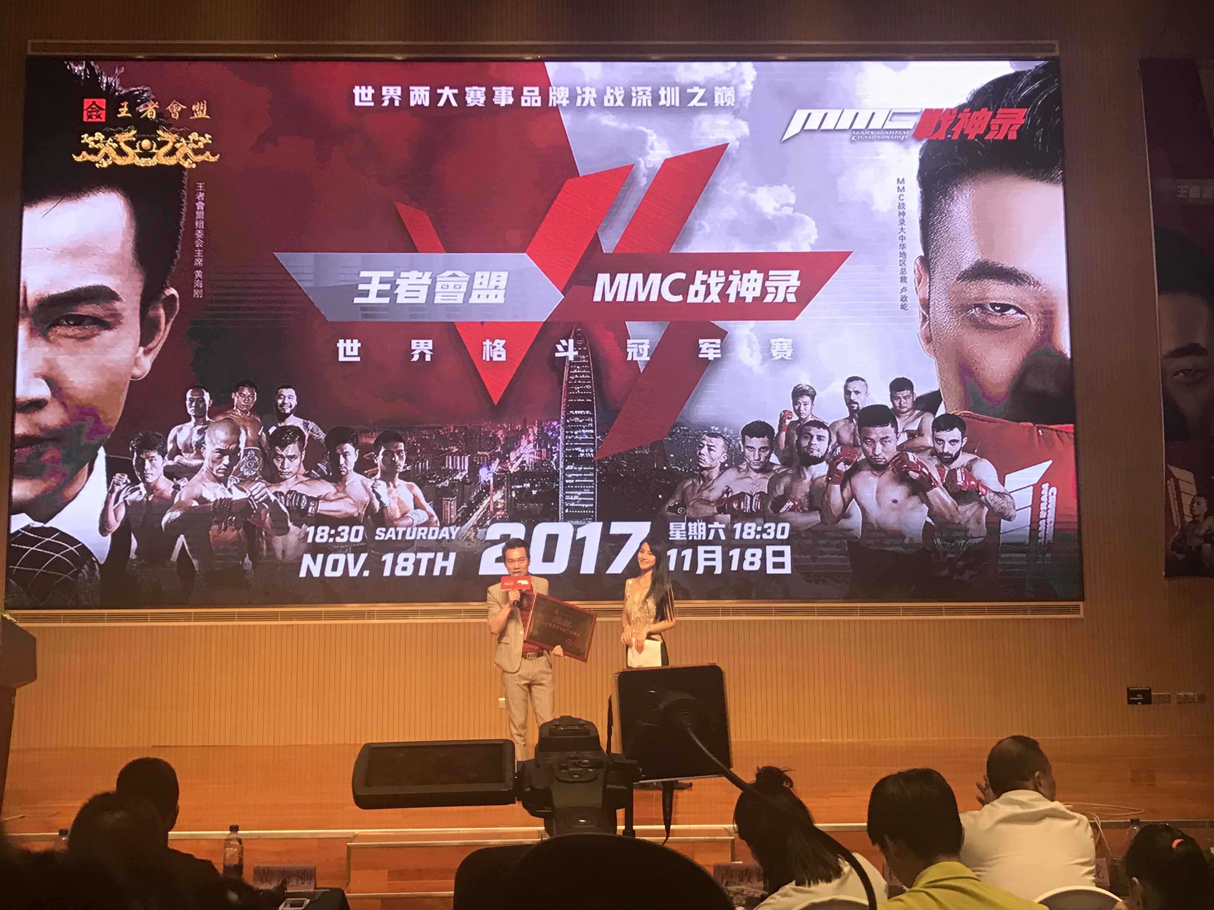 世界格斗冠军赛深圳站暨新闻发布会_张启辉任形象