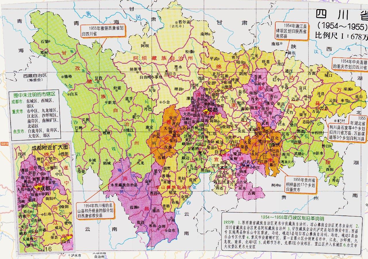 建国以来四川省行政区域划分地图