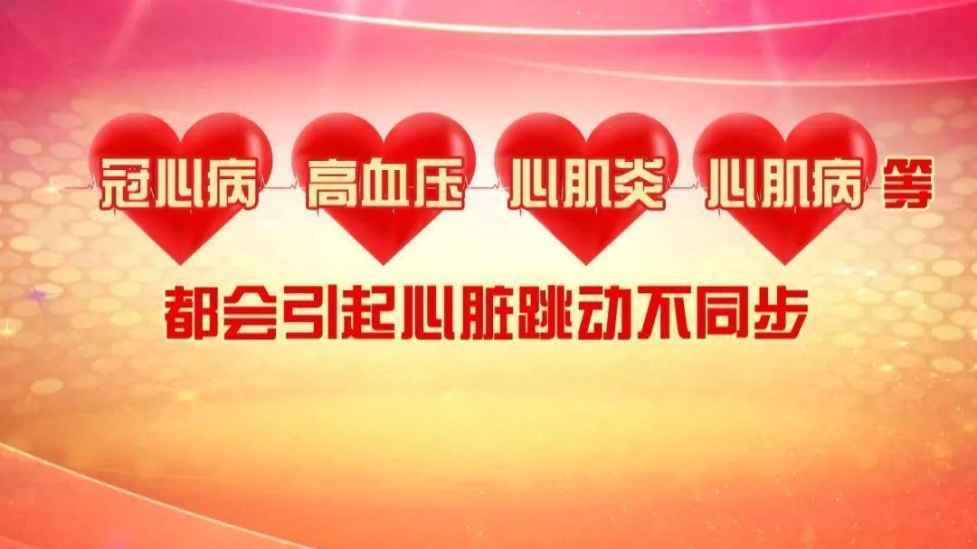 """【养生堂】今日17:35播出《警惕心脏异常""""抬轿子""""》"""