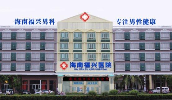 海南福兴医院好不,公益办院打造百姓信赖医院