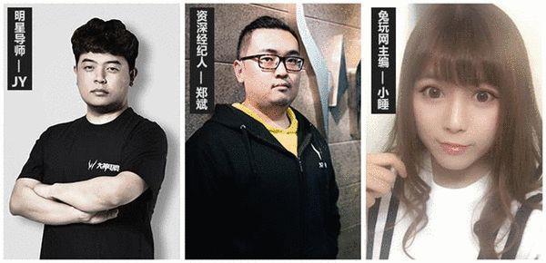 大神工厂电竞圈超严格的电竞经纪人明星导师郑斌