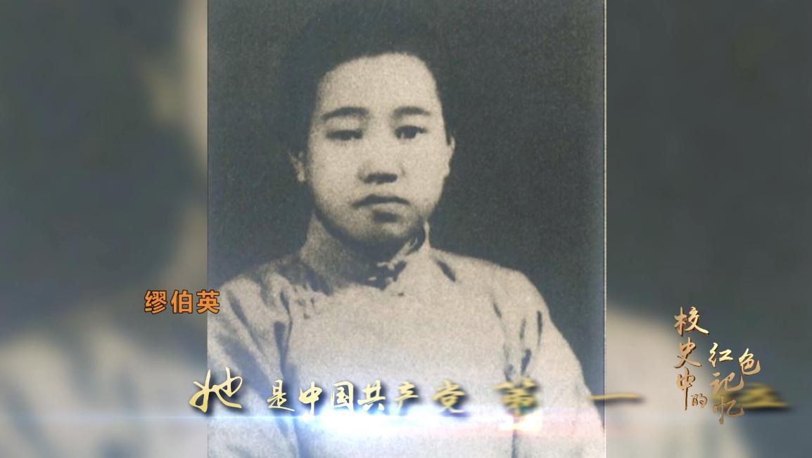 中国历史上的第一位女共产党员还是位女学霸?