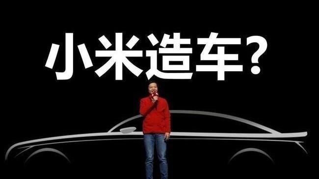 """小米造车 雷军押下的""""赌注""""不止100亿美金"""