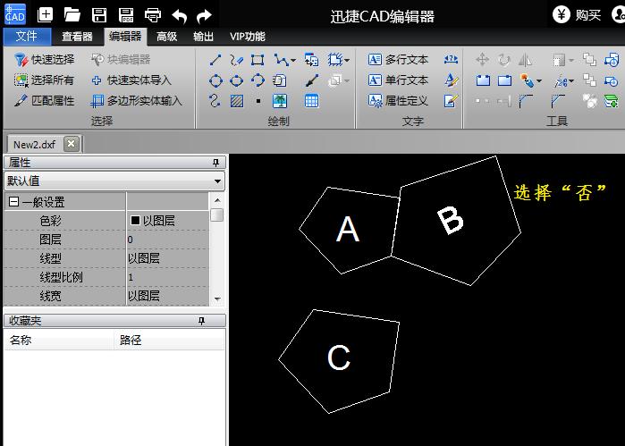 如何将dwg文件浏览器中的两个图形对齐