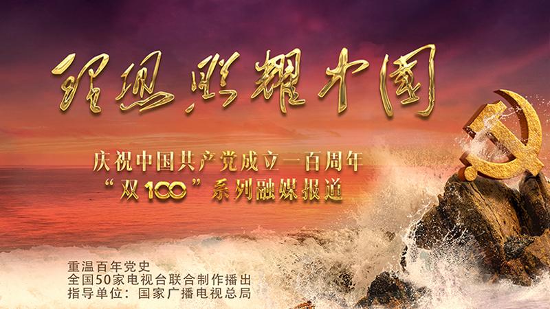 理想照耀中国丨西南联大:弦歌不辍 薪火相传