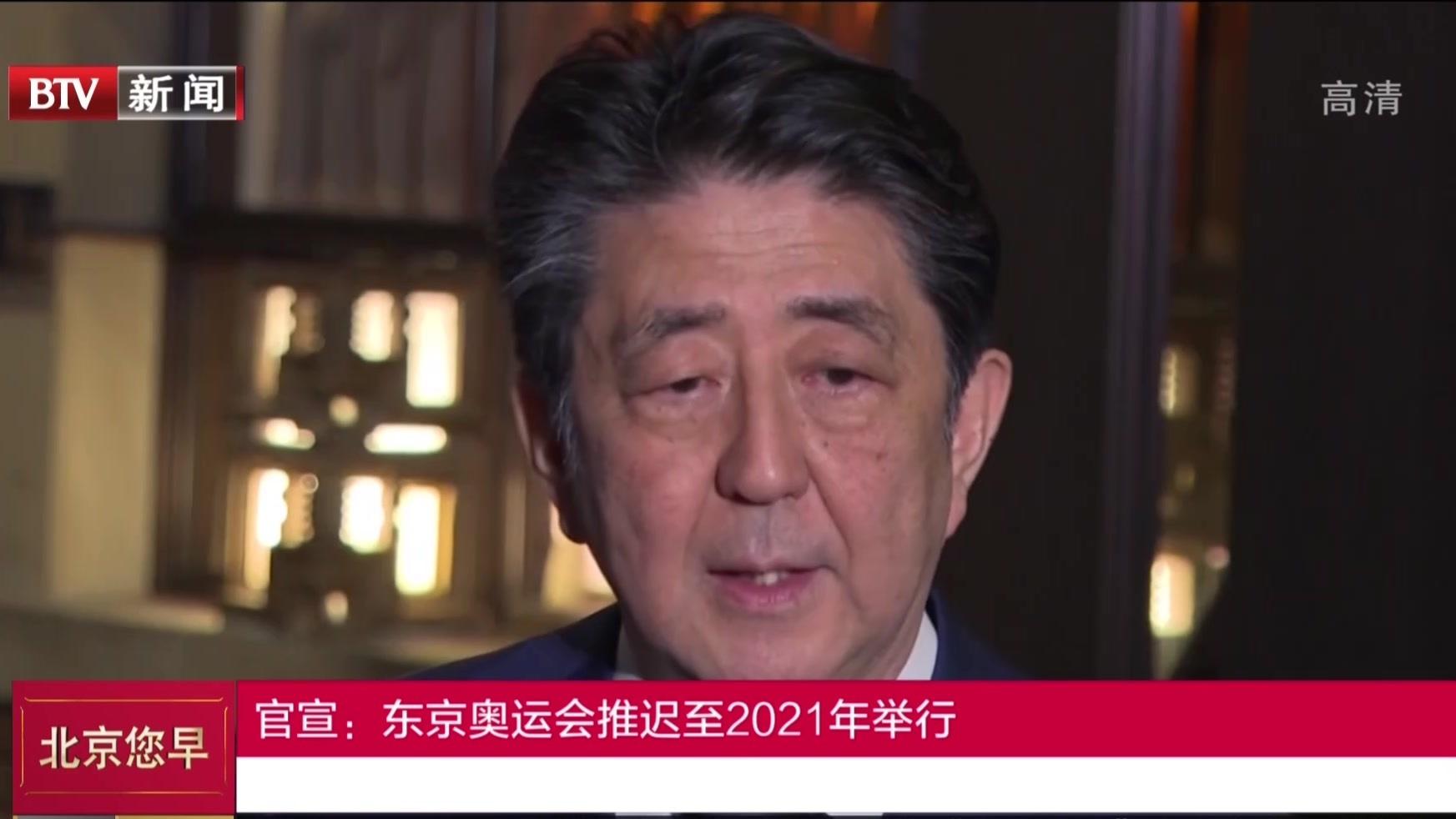 官宣:东京奥运会推迟至2021年举行