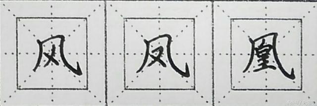 偏旁部首:儿字底,几字底,地载者有画皆托于其上
