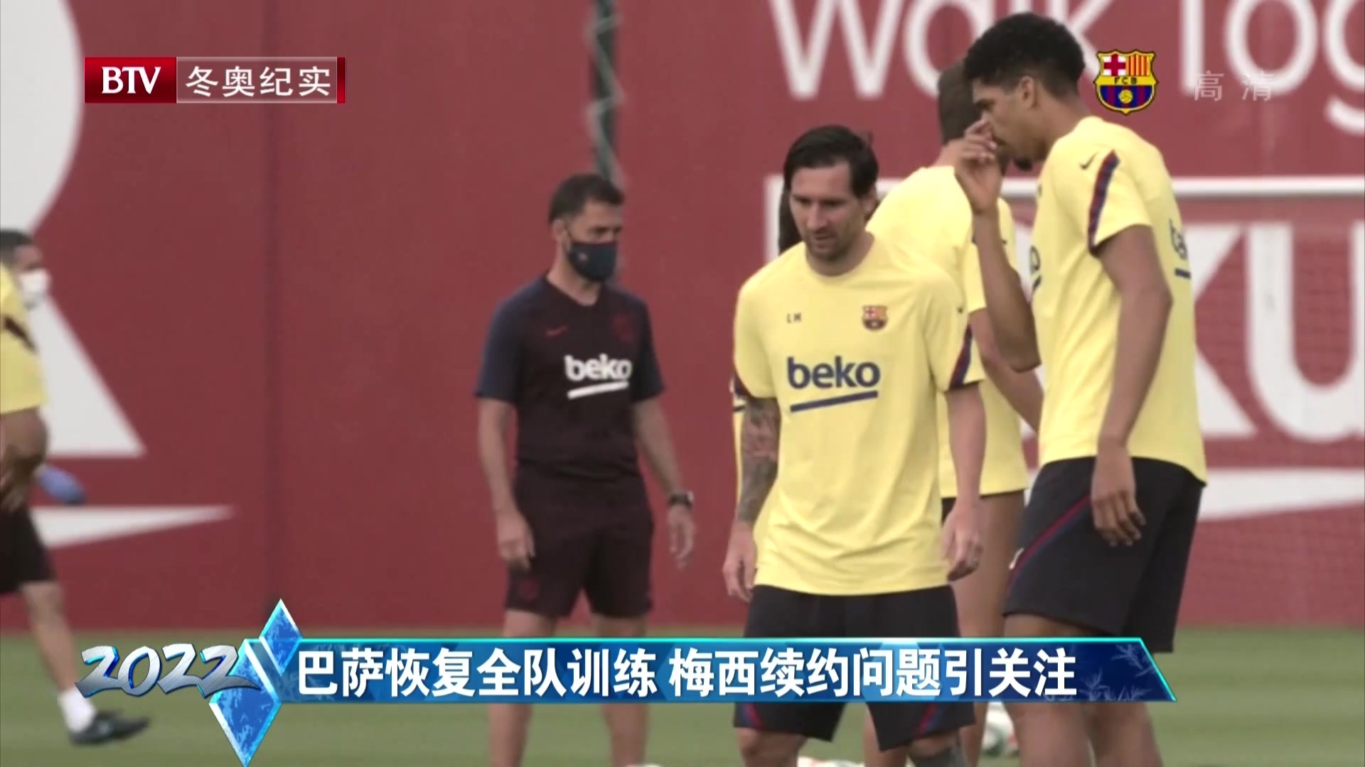 巴萨恢复全队训练 梅西续约问题引关注