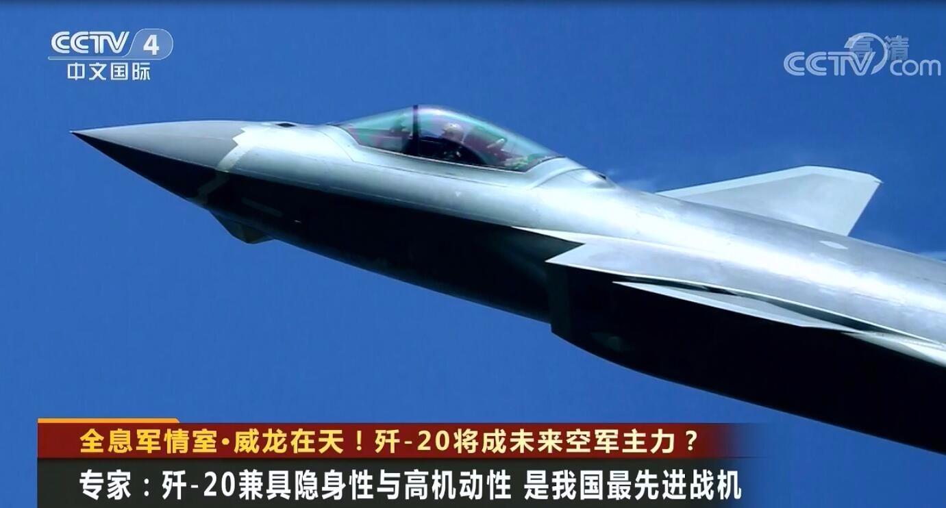 威龙在天!歼-20将成未来空军主力?