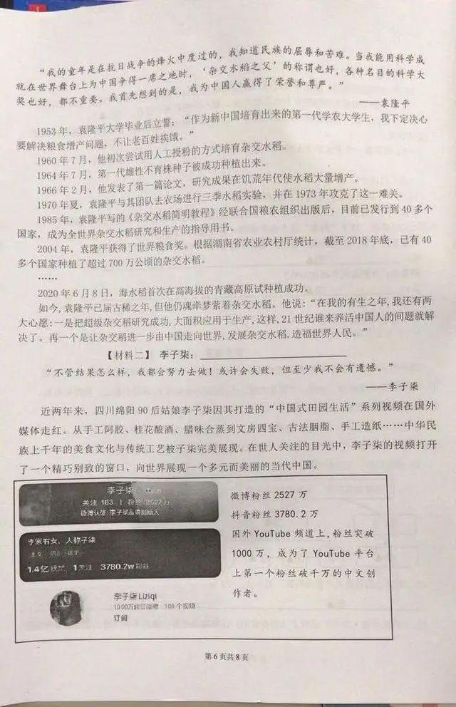 """李子柒被写进""""语文试卷""""_未来语文应该怎么学"""