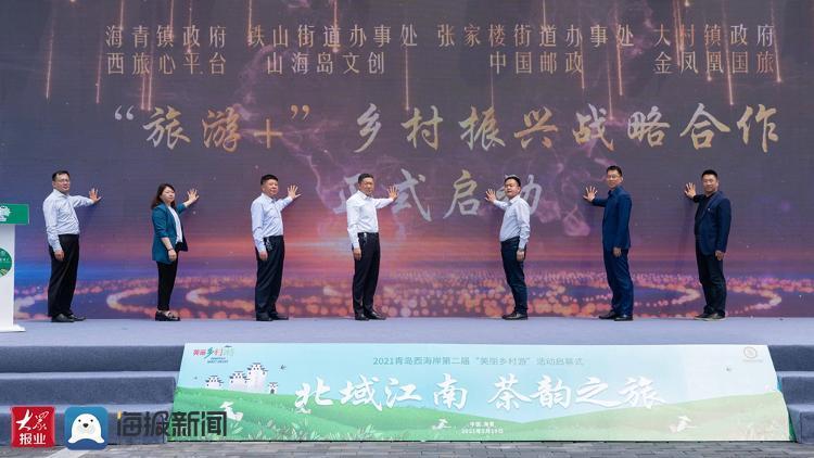 """2021青岛西海岸新区第二届""""美丽乡村游"""""""