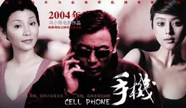 当年冯小刚的电影手机到底讲了什么惹怒了崔永元_凤凰彩票